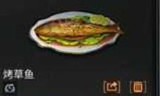 明日之后烤草鱼怎么制作 烤草鱼食谱配方介绍