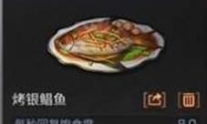 明日之后烤银鲳鱼怎么制作 烤银鲳鱼食谱配方介绍