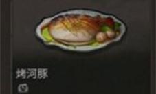 明日之后烤河豚怎么制作 烤河豚食谱配方介绍