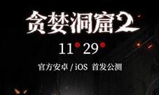 贪婪洞窟2公测开服公告 11月29日正式开启时光之门