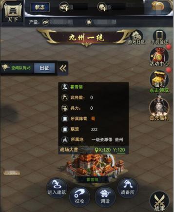 三国群英传-霸王之业3