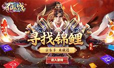 逍遥修仙我去玩《仙战怀旧版》在11月15日已火爆上线