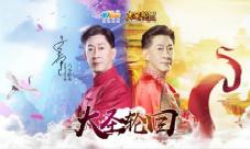 《大圣轮回之大闹天宫》全新宣传片即将登录湖南卫视