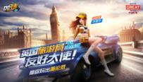 《QQ飞车》小橘子玩转英伦范Day2:魔法之魅 英伦无限