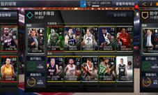 内部资料泄漏《NBA LIVE Mobile》感恩节版本曝光