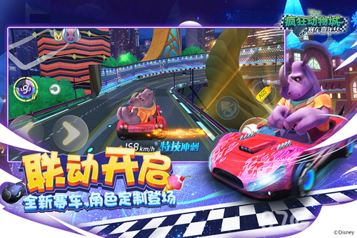 疯狂动物城:赛车嘉年华开服助力礼包试玩截图1