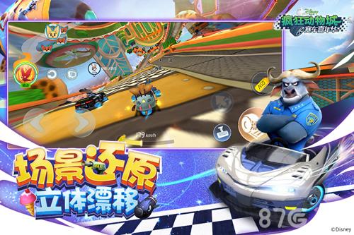 疯狂动物城:赛车嘉年华开服助力礼包试玩截图3