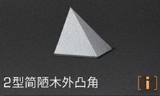 明日之后外凸角怎么用 外凸角有什么用