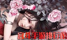 宫斗手游排行榜2018 好玩的女生宫斗游戏前五名