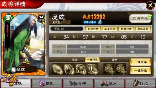 凤雏先生—庞统
