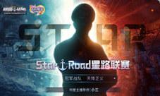 《巅峰战舰》Star Road星路联赛总决赛落幕