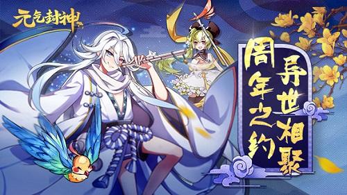 """冬宴伏羲来了,""""袁琪风神""""周年庆典即将拉开帷幕"""