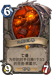 炉石传说比斯巨兽