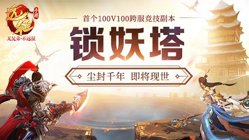 11.30《远征手游》新资料片公测 抢BOSS爆4000R橙装