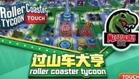 过山车大亨手游CG宣传视频 建造你梦想中的游乐场