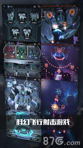 銀河機戰:機械覺醒截圖1