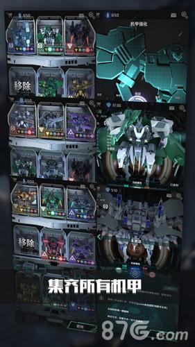 銀河機戰:機械覺醒截圖5