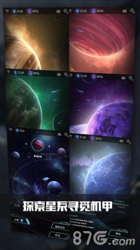 銀河機戰:機械覺醒截圖3