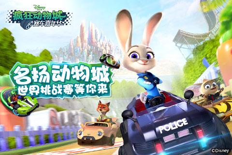 疯狂动物城:赛车嘉年华
