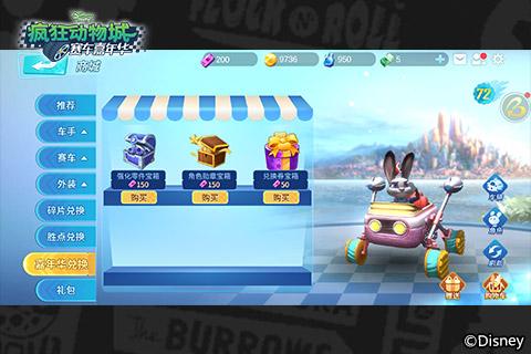 疯狂动物城:赛车嘉年华5