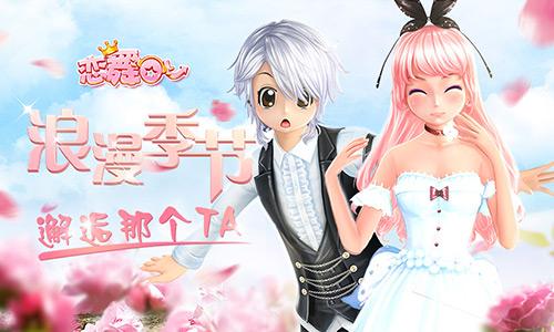 《恋舞OL》迷幻城堡套装 相逢童话般的爱恋