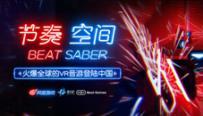 Beat Saber试玩视频 节奏空间火爆VR音游