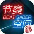 节奏空间iOS版