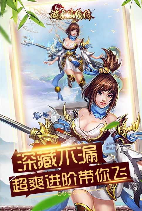 游龙仙侠传3
