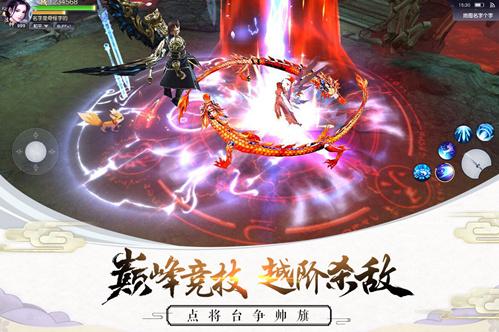 剑凌苍穹3
