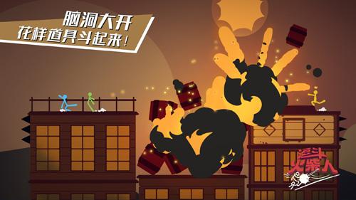 逗斗火柴人3