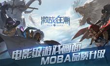 激战狂潮怎么样好玩吗 腾讯新MOBA手游介绍