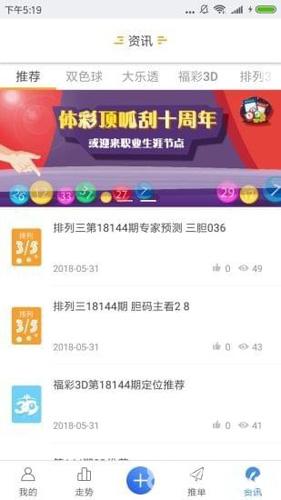 江苏快3官方版截图1