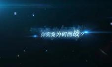 激战狂潮宣传CG视频 你究竟为何而战