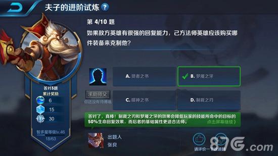 王者荣耀如果敌方英雄有很强的回复能力,乙方法师英雄应该购买哪件装备来克制他