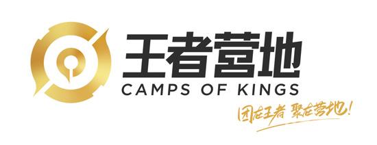 王者荣耀助手即将升级为王者营地2