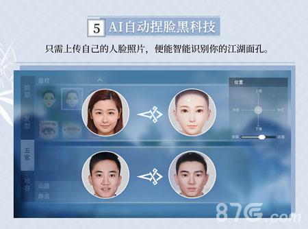 楚留香手游全新塞北资料片6