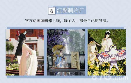 楚留香手游全新塞北资料片7