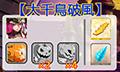 FGO三重博风