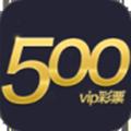 500vip彩票手机安卓版