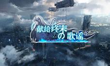 献给终末的歌谣宣传PV视频 末日终极幻想