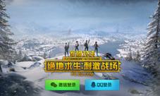 绝地求生刺激战场雪地地图上线 体验服12月8日更新