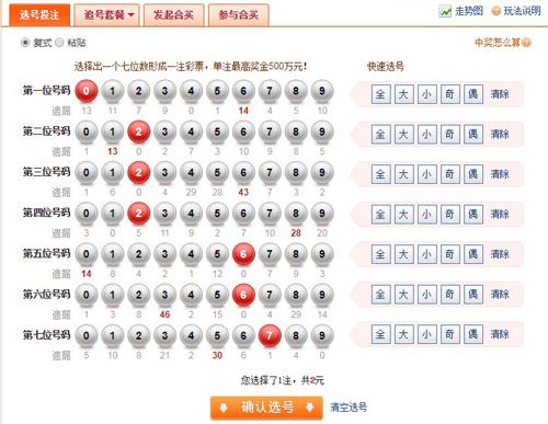 七星彩APP手机软件2