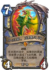 炉石传说加亚莱龙鹰之神