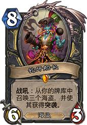 炉石传说女巫森林任务贼卡组图片