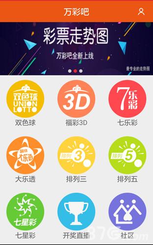 万彩吧彩票app手机版截图1