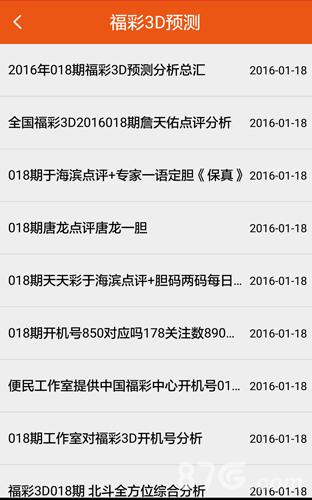 万彩吧彩票app手机版截图2