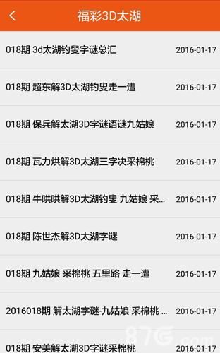 万彩吧彩票app手机版截图5