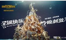 绝地求生刺激战场圣诞节宣传CG 今晚刺激