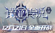 《诺亚传说手游》12月21日来袭 创造未来科幻世界