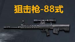 88式狙击步枪